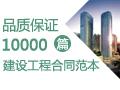 2008版南京市家庭居室装饰装修工程施工合同