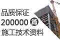 【湖南株洲】垃圾处理厂房工程施工组织设计